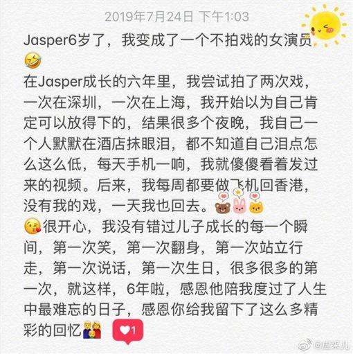 應采兒,陳小春,Jasper/翻攝自應采兒微博