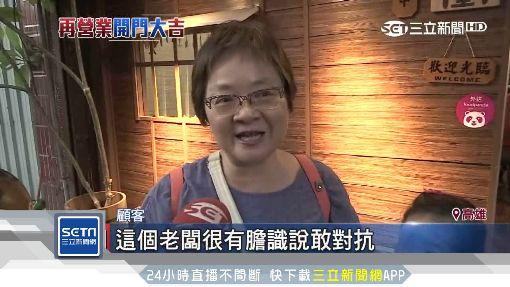「釣客食堂」重開店!考慮提告46霸凌韓粉