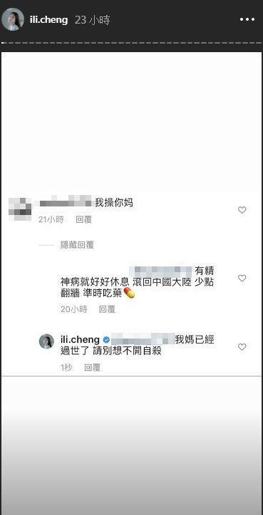 雞排妹,反送中,香港/翻攝自雞排妹IG