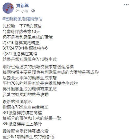 賈新興臉書