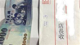 信封,偷竊,偷魚,道歉信,還錢(圖/翻攝自爆廢公社)