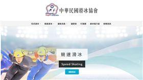 ▲花式滑冰協會官網。(圖/翻攝自花式滑冰協會)