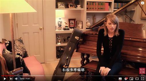 泰勒絲(圖/翻攝自泰勒絲YouTube)