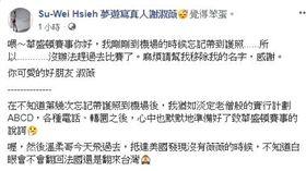 ▲謝淑薇在臉書粉絲頁自爆搭機忘記帶護照。(圖/翻攝自謝淑薇臉書)