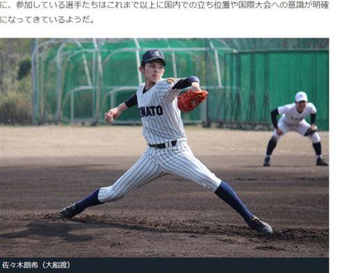 ▲大船渡高校佐佐木朗希入選日本U18國家隊。(圖/截自日本武士官網)
