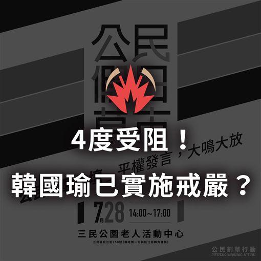 韓國瑜,罷免,公民割草行動 圖/翻攝自公民割草行動臉書
