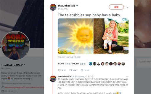 天線寶寶說妳好。圖/翻攝自推特