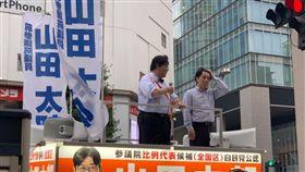 日本參議員山田太郎(圖/翻攝自推特)