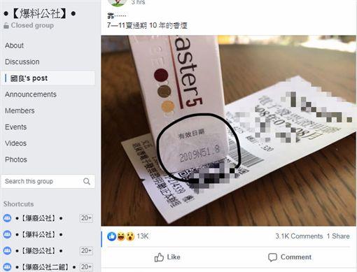 香菸,有效期限,編號,過期,數字,爆料公社 圖/翻攝自臉書爆料公社