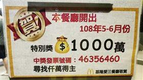 是你嗎?131元買麥當勞 中了1千萬(圖/基隆大小事)