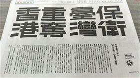 香港,反送中,中國,南京條約,守護,主權,廣告,報紙,台灣,感謝, 圖/翻攝自不禮貌鄉民團臉書