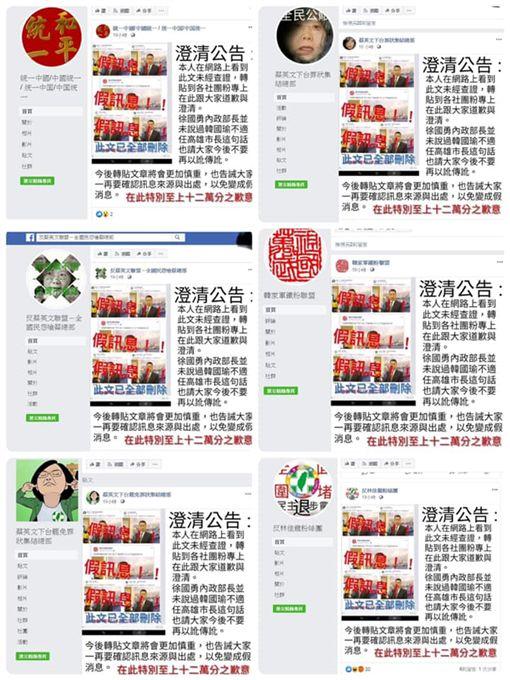 翻攝徐國勇臉書