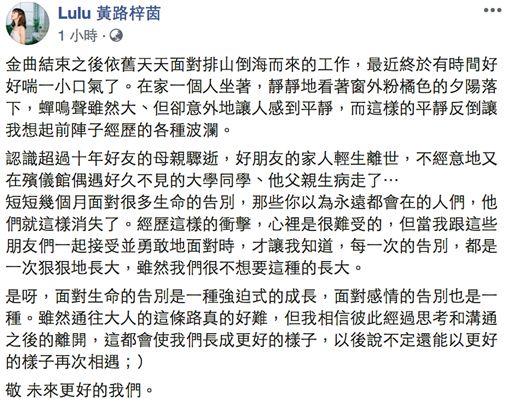 lulu分手阿達/臉書