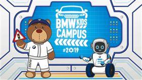 ▲2019 BMW Kids Campus兒童交通安全營。(圖/BMW提供)