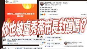 盧秀燕,封鎖,臉書,江肇國,空汙,罷免 圖/翻攝自臉書