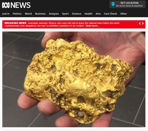 男挖到值345萬黃金「3天睡不著」 傳這還有226萬噸(圖/翻攝自澳洲廣播公司)