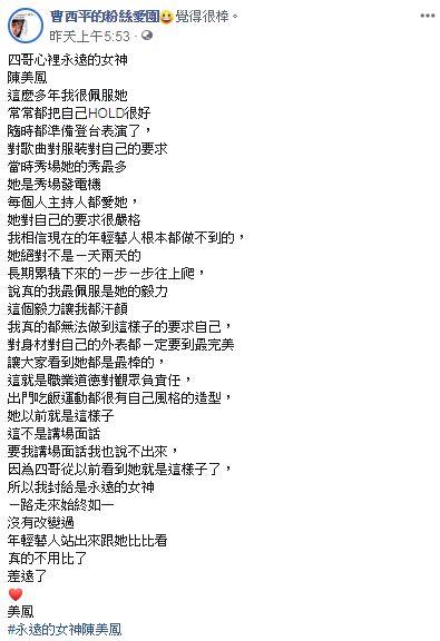 曹西平 陳美鳳 圖/臉書
