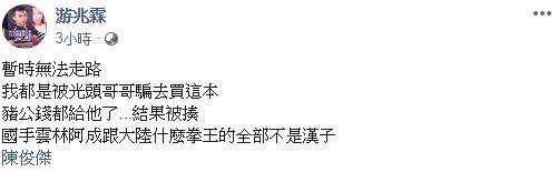 吃屎哥,游兆霖,九陰白骨爪,秘笈,館長,藏鏡人(圖/翻攝自臉書) ID-2043118