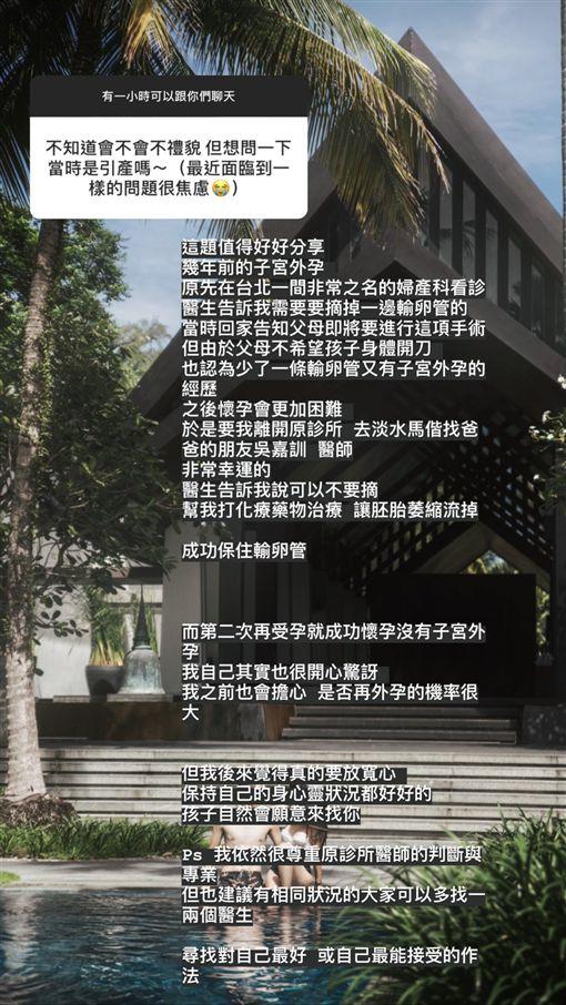 陳艾琳/翻攝自陳艾琳IG