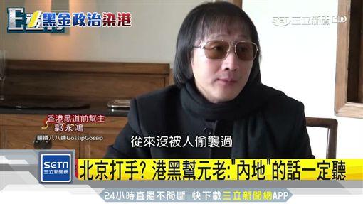 北京打手?港黑幫元老「上海仔」:內地的話一定聽SOT