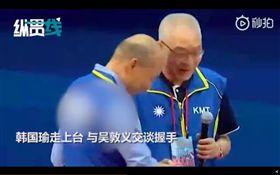 韓國瑜才說要讓國旗飄揚 中國媒體就送他「厚馬賽克」 圖翻攝自微博