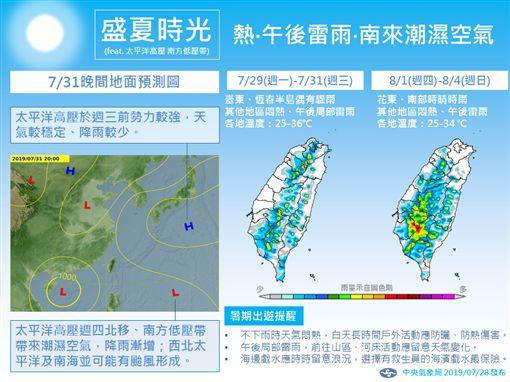 今晴朗高溫、午後防雷雨 週四變天到週末!一圖懂本週天氣圖翻攝自報天氣-中央氣象局臉書