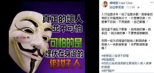 邱琦雯 Clair Chiu 臉書
