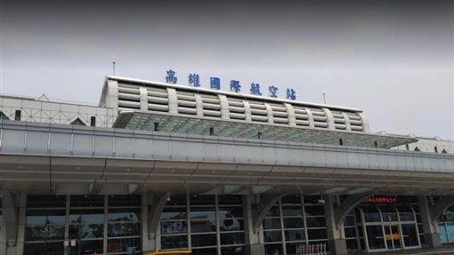 高雄,小港機場,國際航空站(圖/翻攝google)