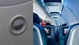 飛機窗神秘黑白按鈕!網曝超先進用途(圖/翻攝自臉書爆系知識家、pixabay)