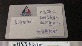 香港,運動員,動員聯署,反送中,質疑