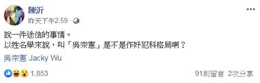 陳沂 臉書