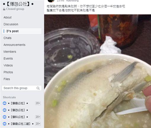 魚肚,魚肚粥,高雄,爆怨公社 圖/翻攝自臉書爆怨公社