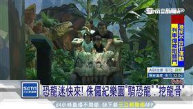 恐龍迷快來!侏儸紀樂園「騎恐龍、挖龍骨」