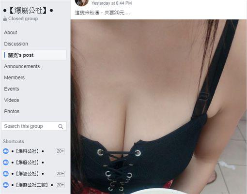 米粉湯,雪乳,豪乳,視角,爆廢公社 圖/翻攝自臉書爆廢公社