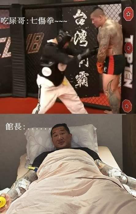 沒救了!館長躺病床換血  吃屎哥嗆:被我用七傷拳打傷的,翻攝自游兆霖臉書