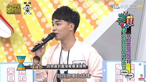 張峰奇,小明星大跟班,遲到,藉口/YouTube
