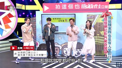 網紅王狗上綜藝大熱門
