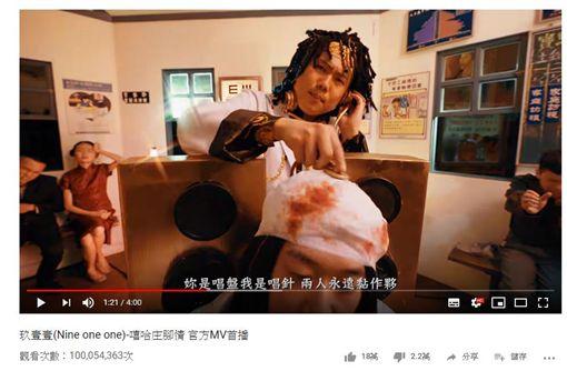 玖壹壹/翻攝自YT