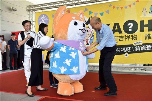 高雄市新聞局吉祥物柴全來福,韓國瑜,高市府提供