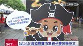 孩子不再怕說英文!海盜市集寓教於樂
