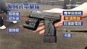 L拋射電擊槍2400