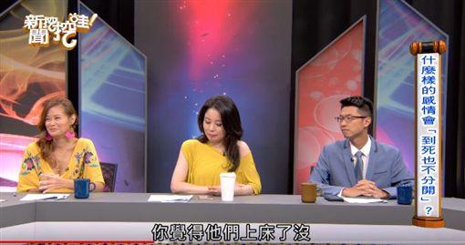 知名律師劉韋廷上《新聞挖挖哇》談「王瞳 馬俊麟」戀 影片截圖