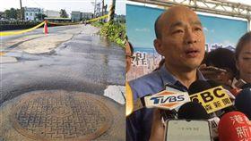 韓國瑜,馬路,自來水,天坑,假新聞,高閔琳,抹黑