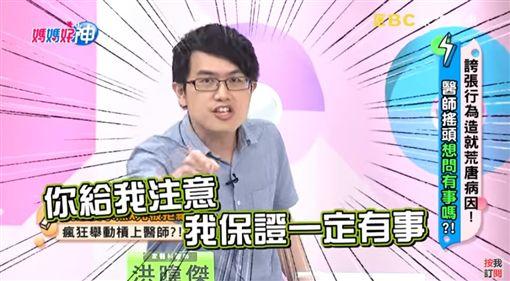 家醫科醫師洪暐傑(圖/翻攝自媽媽好神YouTube)