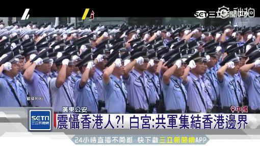 震懾香港人?!白宮:共軍集結香港邊界