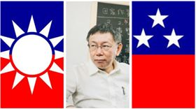 ▲柯文哲、蔣渭水時代台灣民眾黨黨旗(組合圖,翻攝臉書)