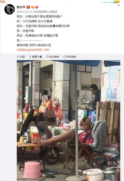 羅志祥 (圖/翻攝自微博)
