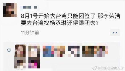 李榮浩 如何來台 圖/微博