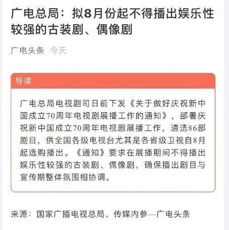 透露為了響應「慶祝新中國成立70週年」強制插入86部挑選過的戲劇,而娛樂性較強的古裝劇、偶像劇全數禁播。微博
