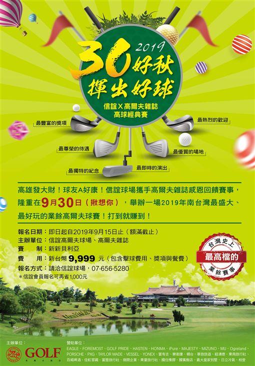 ▲南台灣最高檔業餘高球賽。(圖/高爾夫雜誌提供)